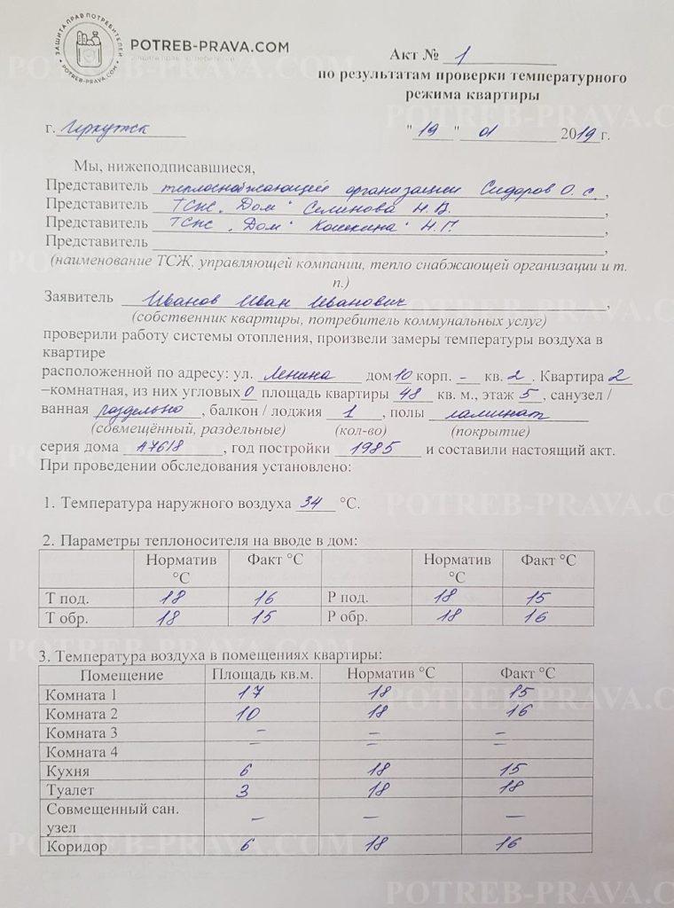 Пример заполнения акта проверки температурного режима в квартире (1)